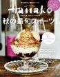 Hanako (ハナコ) 2016年 11月24日号 No.1122【電子書籍】[ Hanako編集部 ]