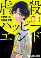 虐殺ハッピーエンド【期間限定無料版】 1