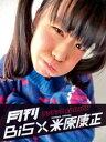 月刊 BiS×米原康正(テンテンコ EDITION)【電子書籍】[ テンテンコ from BiS ]