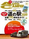 AutoCamper 2019年...