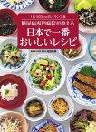 糖尿病専門病院が教える 日本で一番おいしいレシピ1日1600kcalのバランス食【電子書籍】[ 医療法人社団 正名会 池田病院 ]