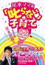 東尾理子が「叱らない子育て」で炎上。一方、「叱る」が極まり飛び蹴りしたのは意外なあのセレブ