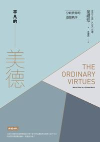 平凡的美徳:分?世界的道徳秩序The Ordinary Virtues: Moral Order in a Divided World【電子書籍】[ 葉禮廷 Michael Ignatieff ]