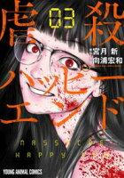 虐殺ハッピーエンド【期間限定無料版】 3