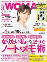 日経ウーマン 2019年6月号 [雑誌]