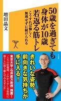 50歳を過ぎても身体が10歳若返る筋トレ