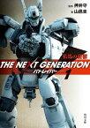 THE NEXT GENERATION パトレイバー (1) 佑馬の憂鬱【電子書籍】[ 押井 守 ]