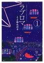ラブロマ 新装版(1)【電子書籍】[ とよ田みのる ]