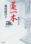 藍染袴お匙帖 : 12 藁一本【電子書籍】[ 藤原緋沙子 ]