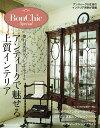 BonChic Special アンティークで魅せる上質インテリア【電...