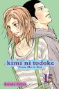Kimi ni Todoke: From Me to You, Vol. 15【電子書籍】[ Karuho Shiina ]