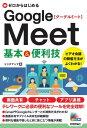 ゼロからはじめる Google Meet 基本&便利技【電子書籍】[ リンクアップ ]