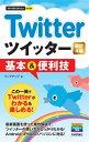 今すぐ使えるかんたんmini Twitter ツイッター 基本&便利技...