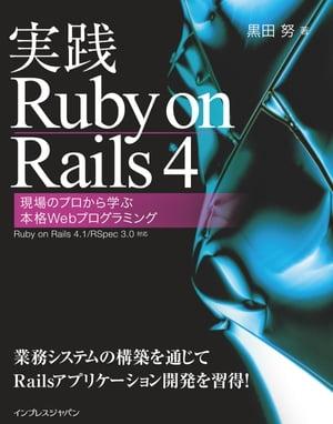Rails: Structured Layout