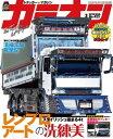 カミオン No.423【電子書籍...