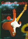 【復刻版】ギター・グラフィック Vol.3【電子書籍】