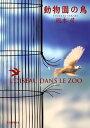 動物園の鳥【電子書籍】[ 坂木司 ]