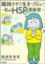 繊細すぎて生きづらい 〜私はHSP漫画家〜【電子書籍】[ お