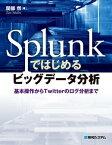 Splunkではじめるビッグデータ分析 基本操作からTwitterのログ分析まで【電子書籍】[ 関部然 ]