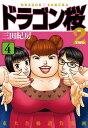 ドラゴン桜2(4)【電子書籍】[ 三田紀房 ]