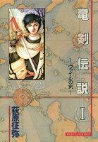 竜剣伝説  -ヴァイルの剣- tales of the Dragon Sword