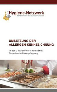 Umsetzung der Allergen-KennzeichnungAllergenkennzeichnung - der Praxisleitfaden zur Umsetzung【電子書籍】[ Hygiene-Netzwerk ]