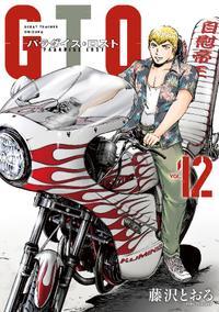 GTOパラダイス・ロスト(12)