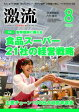月刊激流 2016年8月号[食品スーパーの経営戦略]【電子書籍】[ 激流編集部 ]