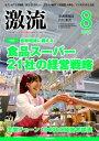 楽天Kobo電子書籍ストアで買える「月刊激流 2016年8月号[食品スーパーの経営戦略]【電子書籍】[ 激流編集部 ]」の画像です。価格は700円になります。