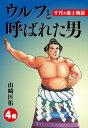 ウルフと呼ばれた男 千代の富士物語 4【電子書籍】[ 山崎匡佑 ]