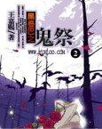 黒曼巴之鬼祭02 END【電子書籍】[ 王嘉賜 ]