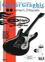 【復刻版】ギター・グラフィック Vol.4【電子書籍】