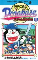 ドラベース ドラえもん超野球(スーパーベースボール)外伝の画像