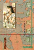竜剣伝説  -古き民の魔術師- tales of the Dragon Sword