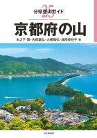 分県登山ガイド 25 京都府の山