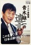 ナニワ金融道・青木雄二の遺言「このままでは日本は終わりやで!」【電子書籍】[ 青木雄二 ]