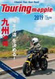 ツーリングマップル 九州 沖縄 2019【電子書籍】[ 昭文社 ]