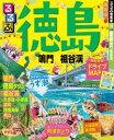 るるぶ徳島 鳴門 祖谷渓(2018年版)【電子書籍】
