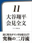 大谷翔平 会見全文【電子書籍】[ アスリート研究会 ]
