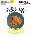 うまい本2020【電子書籍】[ (編)京阪神エルマガジン社 ]