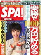 SPA! 2011年12月27日号2011年12月27日号【電子書籍】
