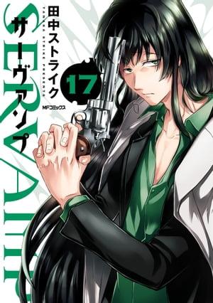 コミック, その他 SERVAMP-- 17
