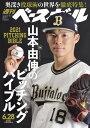 週刊ベースボール 2021年 6/28号【電子書籍】[ 週刊ベースボール編集部 ]