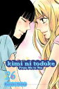 Kimi ni Todoke: From Me to You, Vol. 26【電子書籍】[ Karuho Shiina ]