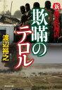 新・傭兵代理店 欺瞞のテロル【電子書籍】[ 渡辺裕之 ]