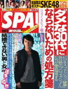 SPA! 2011年9月20日・27日合併号2011年9月20日・27日合併号【