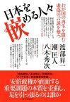日本を嵌める人々わが国の再生を阻む虚偽の言説を撃つ【電子書籍】[ 渡部昇一 ]