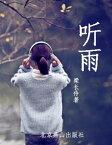 听雨【電子書籍】[ 梁?伶 ]