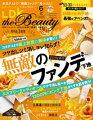 LDK the Beauty (エル・ディー・ケー ザ ビューティー)2019年6月号