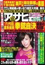 楽天Kobo電子書籍ストアで買える「週刊アサヒ芸能 2015年11月12日号2015年11月12日号【電子書籍】」の画像です。価格は200円になります。
